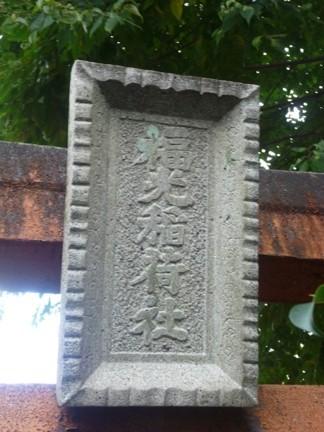 大須 三輪神社32.JPG