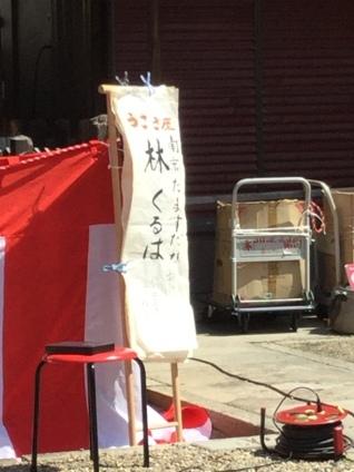 大須三輪神社4月11.JPG