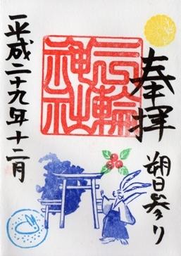 大須三輪神社 12月朔日御朱印.jpg