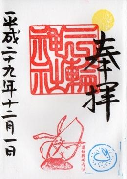 大須三輪神社 12月通常御朱印.jpg