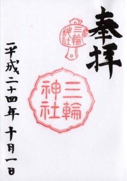 大須三輪神社 御朱印.jpg