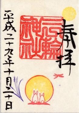 大須三輪神社 御朱印 10月 3.jpg