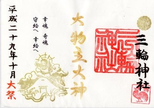 大須三輪神社 御朱印 10月大祭.jpg