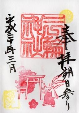 大須三輪神社 御朱印 2018年3月朔日.jpg