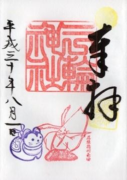 大須三輪神社 御朱印 2018年8月通常.jpg