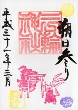 大須三輪神社 御朱印 2019年3月朔日.jpg