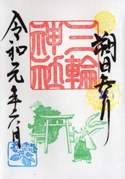大須三輪神社 御朱印 2019年6月朔日.jpg