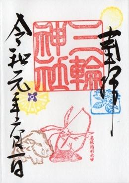 大須三輪神社 御朱印 2019年6月通常.jpg