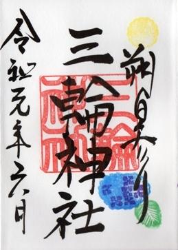 大須三輪神社 御朱印 2019年6月通常 あじさい.jpg