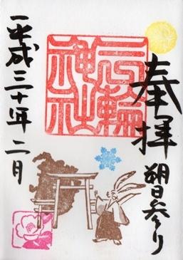 大須三輪神社 御朱印 2月朔日 2018.jpg