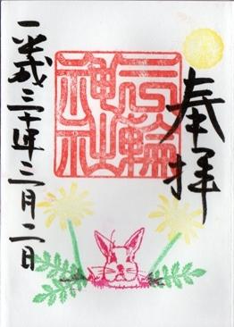 大須三輪神社 御朱印 うさぎとタンポポ.jpg