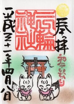 大須三輪神社 御朱印 お稲荷様 初午いなり.jpg