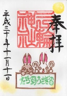 大須三輪神社 御朱印 たち耳うさぎの日.jpg