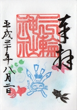 大須三輪神社 御朱印 だいちゃんと金魚.jpg