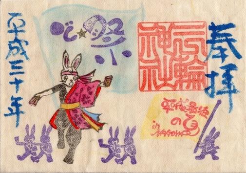 大須三輪神社 御朱印 ど祭り 和紙 横書き.jpg