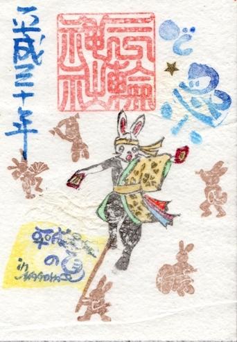 大須三輪神社 御朱印 ど祭り 和紙 縦書き 白.jpg