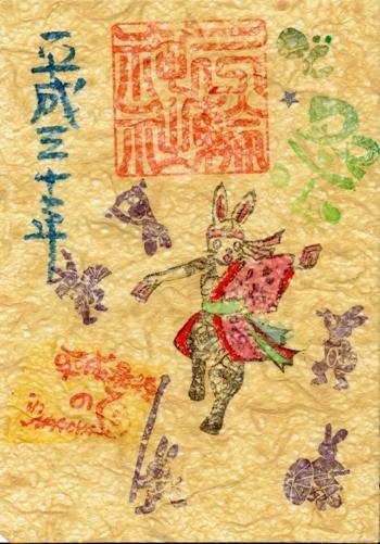 大須三輪神社 御朱印 ど祭り 和紙 縦書き 黄色.jpg
