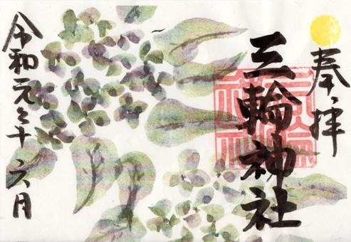 大須三輪神社 御朱印 アジサイ.jpg
