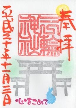 大須三輪神社 御朱印 プレゼント 三輪鳥居.jpg
