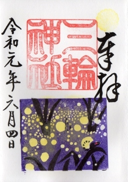 大須三輪神社 御朱印 ホタル.jpg
