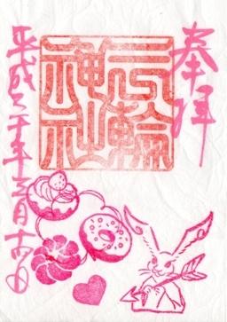 大須三輪神社 御朱印 ホワイトデー 小原和紙.jpg
