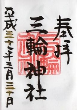 大須三輪神社 御朱印 三輪の日.jpg