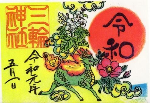 大須三輪神社 御朱印 令和.jpg