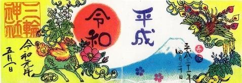 大須三輪神社 御朱印 令和 合体.jpg