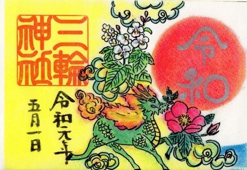 大須三輪神社 御朱印 令和  限定.jpg