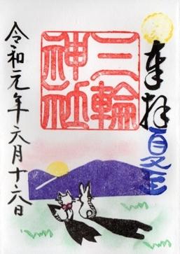 大須三輪神社 御朱印 夏至 2019年.jpg