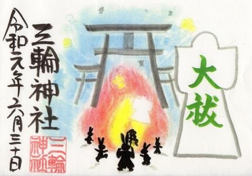 大須三輪神社 御朱印 夏越の大祓.jpg