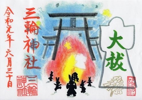 大須三輪神社 御朱印 夏越の大祓 当日.jpg