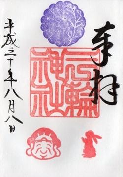 大須三輪神社 御朱印 大黒さまにお参りうさぎ.jpg