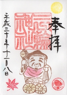 大須三輪神社 御朱印 大黒祭 2018年11月.jpg