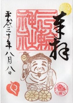 大須三輪神社 御朱印 大黒祭 2018年8月.jpg