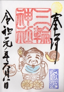 大須三輪神社 御朱印 大黒祭 2019年6月.jpg