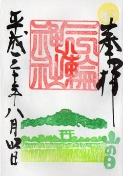 大須三輪神社 御朱印 山の日 ノーマル.jpg