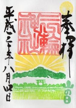 大須三輪神社 御朱印 山の日 後光.jpg