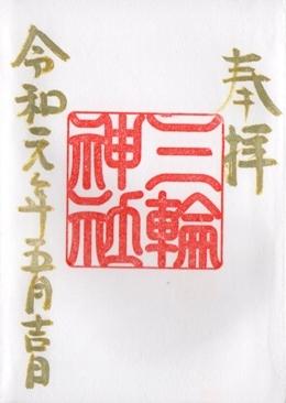 大須三輪神社 御朱印 御朱印帳の裏 .jpg