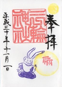大須三輪神社 御朱印 文化の日 ノーマル 2018年.jpg