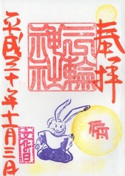 大須三輪神社 御朱印 文化の日 朱文字 2018年.jpg