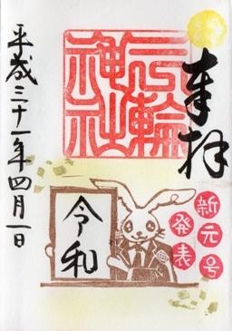 大須三輪神社 御朱印 新元号発表 当日.jpg