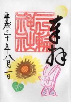大須三輪神社 御朱印 星野くんとヒマワリ.jpg