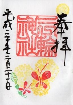 大須三輪神社 御朱印 春の日 ノーマルバージョン.jpg