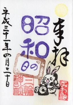 大須三輪神社 御朱印 昭和の日.jpg