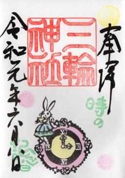 大須三輪神社 御朱印 時の記念日.jpg