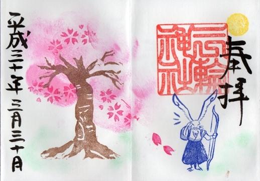 大須三輪神社 御朱印 桜.jpg