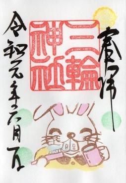 大須三輪神社 御朱印 歯磨き.jpg