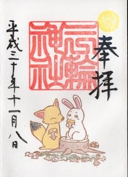 大須三輪神社 御朱印 焼き芋.jpg