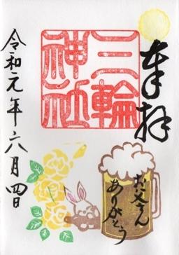 大須三輪神社 御朱印 父の日 ノーマル.jpg